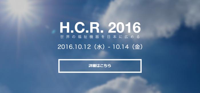 h-c-r-2016_02